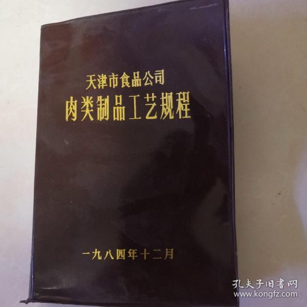 天津市食品公司肉类制品工艺规程