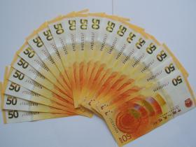 人民币发行七十周年纪念钞(20张连号)
