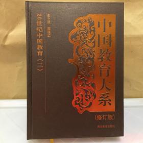 中国教育大系:20世纪中国教育【三】