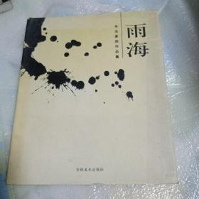 雨海书法篆刻作品集。