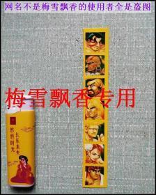 怀旧经典游戏街霸2七英雄贴纸 包老 隆肯大兵古烈春丽达尔锡桑吉尔夫本田