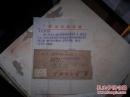 1605;【广西农学院何启华笔信札1页带封】1987.1
