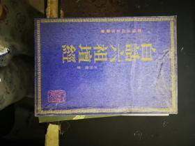 白话六祖坛经【敦煌文化系列丛书】
