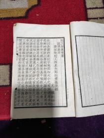 巜杜工部集》杜甫,卷一、二、三、四、五、六、七、八、九,中华书局聚,珍倣宋版印