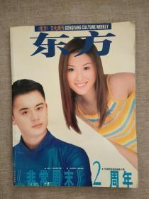 《东方》文化周刊:《非常周末》2周年画册+陈怡首张单曲大碟