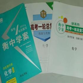 全新正版2021版高考1轮总复习衡中学案四色精华版化学选择考新高考版含练案考案和答案中国和平出版社