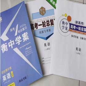 全新正版2021版高考1轮总复习衡中学案四色精华版英语人教版新高考版含练案考案和答案中国和平出版社