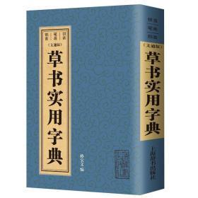 草书实用字典