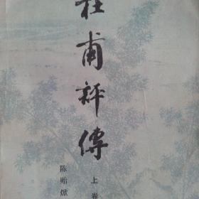 杜甫评传(上卷)
