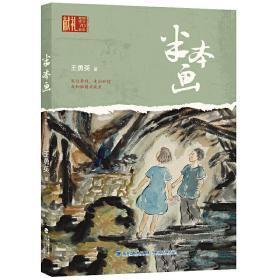 半本画(王勇英倾力巨作,写给孩子的奇幻小说) 王勇英 正版图书