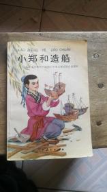 小郑和造船——九年义务教育六年制小学语文 等五册自读课本