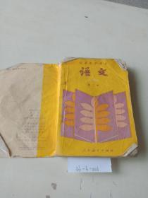 初级中学课本(语文,第2册)