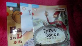 幸运的汉斯、三块石头、汤姆 爸爸和科林(3本合售)