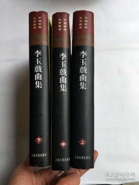 李玉戲曲集(全三冊)