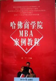 哈佛商学院MBA案例教程