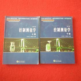 高等学校测绘工程系列教材:控制测量学(上下册)(第3版)