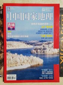 中国国家地理(吉林专辑上,下)【2017年-3.4期】