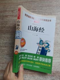 山海经/ 无障碍精读版