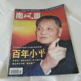 南风窗2004/14(内有纪念邓小平诞辰100周年特别报道)