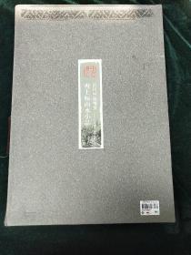 中国册页历代书画精赏–査士标山水小品 画册