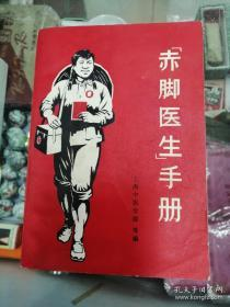 赤脚医生手册