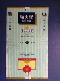 老烟标: 恒大 国庆35周年