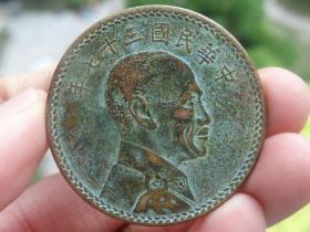中华民国三十七年铜元
