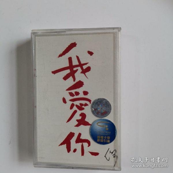 王杰磁带专辑我爱你