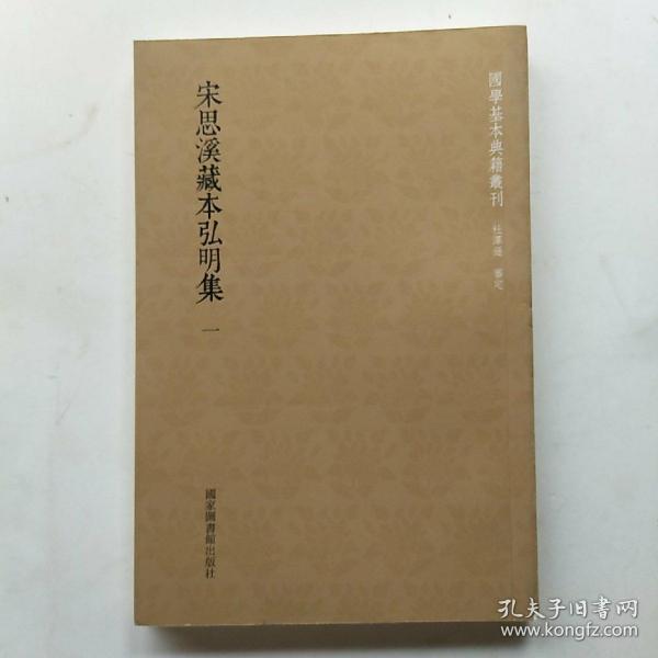国学基本典籍丛刊:宋思溪藏本弘明集(套装共4册)