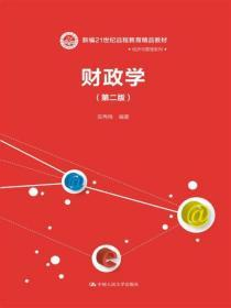 二手书 财政学 安秀梅 第二2版 9787300248592 中国人民大学出版