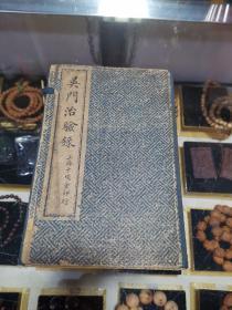 《吴门治验录》全四册