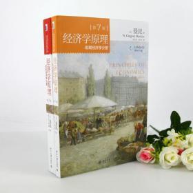经济学原理(第7版):宏观经济学分册+微观经济学分册  全2册