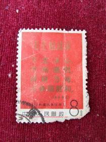 毛主席语录邮票