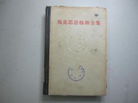 旧书 精装《马克思恩格斯全集》(第二卷)1965年 M3-4