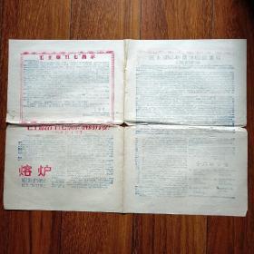 文革期刊熔炉