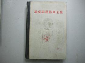 旧书 精装《马克思恩格斯全集》(第九卷)1965年 M3-3