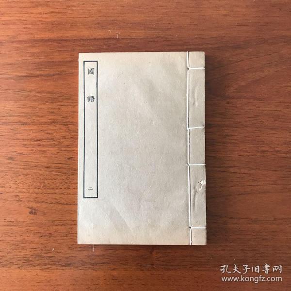 国语(四部丛刊本,四册全。)