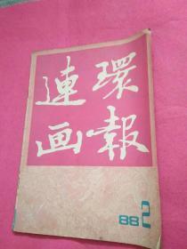 连环画报(88/2期)
