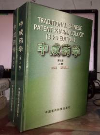 正版库存书中成药学 第三版(上下册)黄泰康 中国医药科技出版社