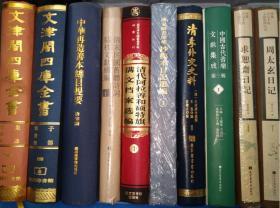 中国古代音乐文献集成. 第三辑(1) 正版现货