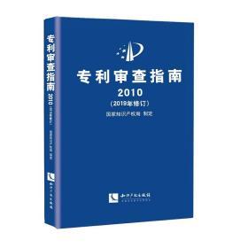 专利审查指南2010(2019年修订) 平装