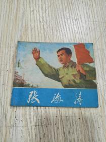 张海涛【连环画】72年1印