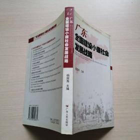 广东全面建设小康社会发展战略