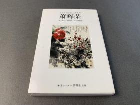 《萧晖荣》世纪画坛菁英▪ 国画篇    漓江出版社    2006