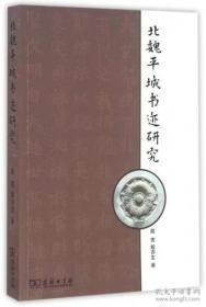 北魏平城书迹研究【全新塑封】