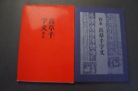 《智永真草千字文》西东书房  一版一印  1987年