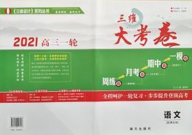 2021三维大考卷语文(新课改版)x
