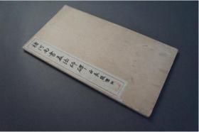 《褚河南书孟法师碑》 晚翠轩  1937年