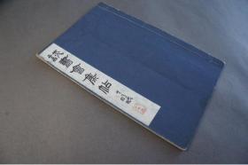 《谈书会集帖》第85号   晚翠轩印刷   谈书会发行  大正十二年