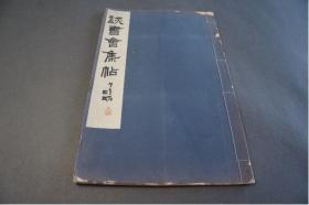 《谈书会集帖》第88号   晚翠轩印刷   谈书会发行  大正十四年